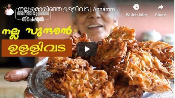 നല്ല മൊരിഞ്ഞ ഉള്ളിവട | Annammmachedathi Special Ullivada |