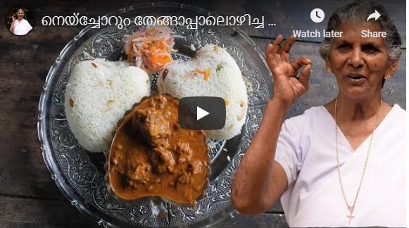 നെയ്ച്ചോറും തേങ്ങാപ്പാലൊഴിച്ച കോഴിക്കറിയും | Ghee rice & special Chicken curry | Ammachi
