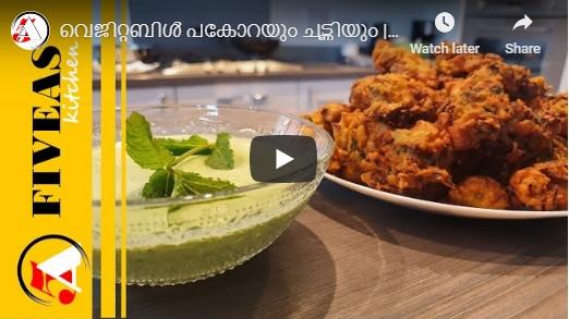 വെജിറ്റബിൾ പകോറയും ചട്ണിയും || Mixed Vegetable Pakora and Mint Chutney ||