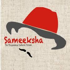 'സമീക്ഷ' ലണ്ടന്- വെംബ്ലി ബ്രാഞ്ചിന് പുതിയ ഭാരവാഹികളെ തെരഞ്ഞെടുത്തു