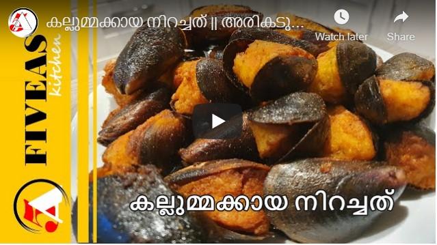 കല്ലുമ്മക്കായ നിറച്ചത് || അരികടുക്ക || Kallummakkaya Nirachathu || Ari Kadukka