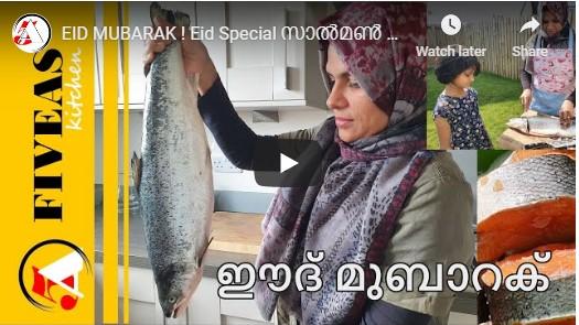 Eid Special: സാൽമൺ ബിരിയാണി