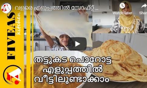വളരെ എളുപ്പത്തിൽ സോഫ്റ്റ് പൊറോട്ട തയാർ || Kerala Layered Porotta – Easy Parotta Malayalam Recipe