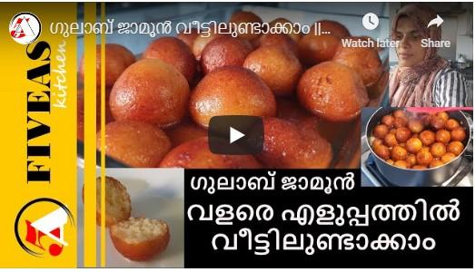 ഗുലാബ് ജാമൂൻ വീട്ടിലുണ്ടാക്കാം || #fiveaskitchen || Easy Gulab Jamun Recipe in Malayalam