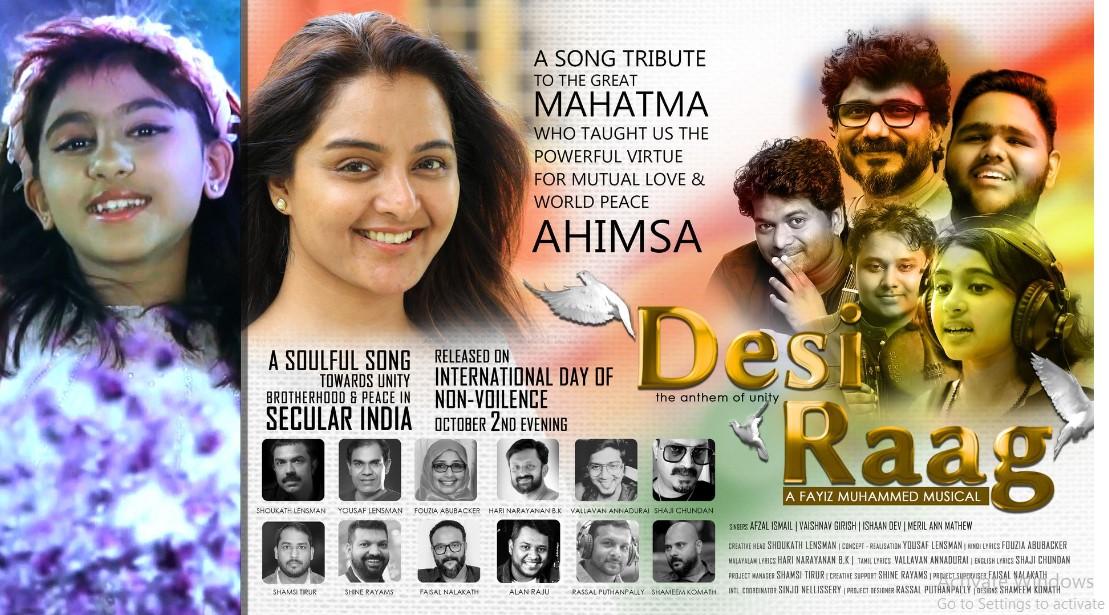 Desi Raag, The Anthem of Unity : നാലു ഭാഷകളിൽ ഭാരതത്തിന്റെ ആത്മാവില് സ്പര്ശിച്ച ഒരു ദേശഭക്തിഗാനം !